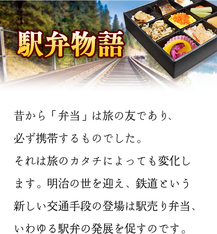 The Story of Ekiben Bento has been a friend to travelers for a long time, being something that would always be taken with them on their journeys. The bento would also change depending on the nature of the journey. With the arrival of the Meiji period (1868–1912) and a new form of transportation, the railroad, bento sold at train stations, or ekiben (station bento), started to develop.