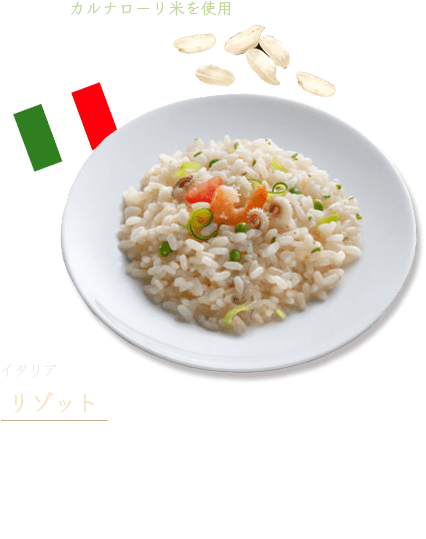 Italy: Risotto Uses carnaroli rice Risotto rice is fried without washing it, then simmered in milk or stock to give it an al dente finish. Risotto uses rice with large grains, such as carnaroli rice.