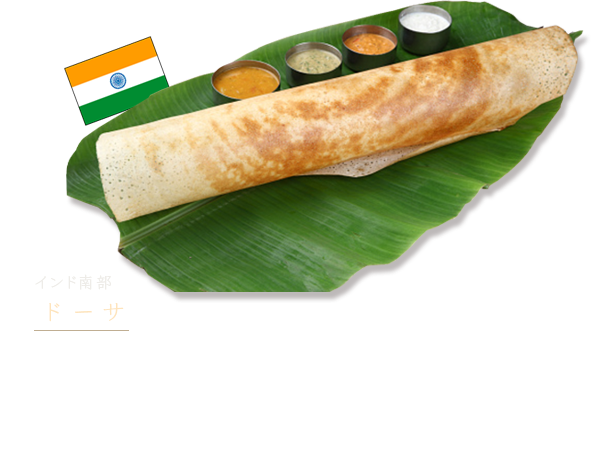 Southern India: Dosa Rice and bean flour is dissolved in water to create a batter, which is then fermented and cooked on iron griddles to create pancakes. These pancakes can have a wide range of different fillings, and are eaten with yoghurts and other sauces.