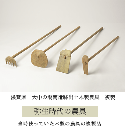Replica of wooden farming tools excavated from kominami remains, Dainaka, Shiga Prefecture Yayoi period farming tools, Replicas of wooden farming tools used at the time
